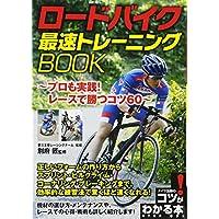 ロードバイク 最速トレーニングBook (コツがわかる本!)