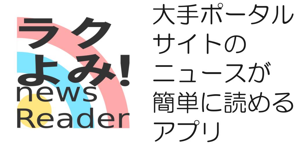 お手軽人気ニュースリーダー【らくよみ】ヤフー・ライブドアなど