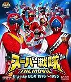 <初回生産限定>スーパー戦隊 THE MOVIE Blu−ray BOX 1976〜1995【Blu-ray】