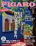 madame FIGARO japon (フィガロ ジャポン) 2014年 08月号 [モロッコ、ロマンティック案内。] 画像