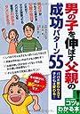 男の子を伸ばす 父親の成功パターン55 (コツがわかる本 )