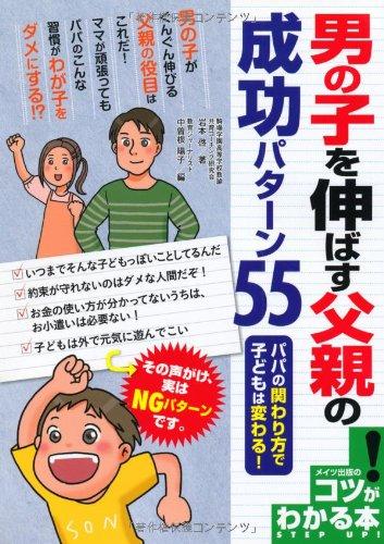 男の子を伸ばす 父親の成功パターン55 (コツがわかる本!)