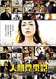 人間昆虫記[DVD]