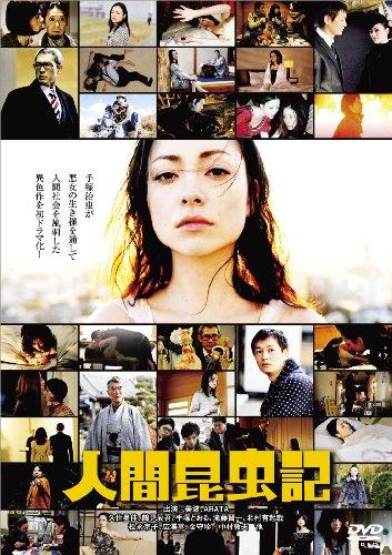 人間昆虫記 [DVD]