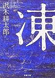 凍 (新潮文庫)   (新潮社)
