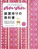 インテリアan・an―部屋作りの教科書 (マガジンハウスムック)