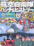 航空自衛隊パッチ&ヒストリー (世界の傑作機別冊)