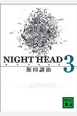NIGHT HEAD 3 (講談社文庫) Kindle版