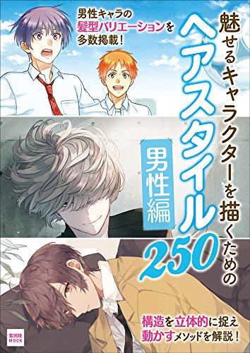 魅せるキャラクターを描くための ヘアスタイル250-男性編-...