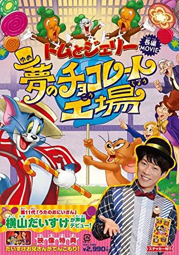 トムとジェリー 夢のチョコレート工場[DVD]