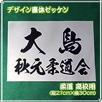 ゼッケン(柔道高校用/デザイン書体)W30cm×H21cm文字カラー 黄 書体 勘亭流