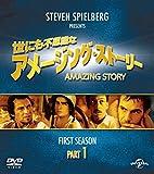 世にも不思議なアメージング・ストーリー ファースト・シーズン パート1 バリューパック [DVD] 画像
