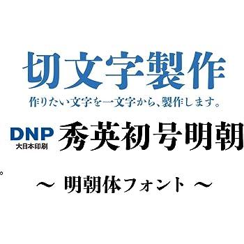 nc-smile 1文字からの切文字 オーダーメイド 製作 明朝体 カッティング ステッカー シール (秀英初号, 文字高 30mm)
