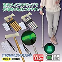 後藤:折たたみ式ステッキ 杖ぼたる 蓄光タイプ(花柄) 8703032