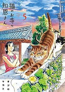 [オジロマコト] 猫のお寺の知恩さん 第01-05巻