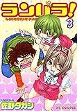 ランパラ! (3) (ヤングコミックコミックス)