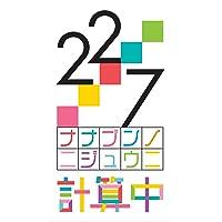 【Amazon.co.jp限定】22/7 計算中 4(3,4巻同時購入オリジナル特典:「撮り下ろしブロマイド2(天城サリ…