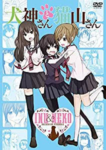 犬神さんと猫山さん [DVD]