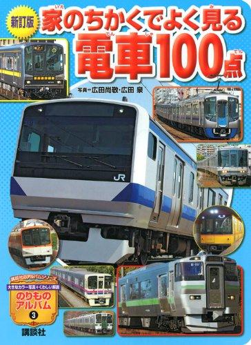 新訂版 家のちかくでよく見る電車100点 (のりものアルバム(新))