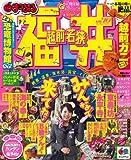 福井 '10—越前・若狭 (マップルマガジン 北陸 5)
