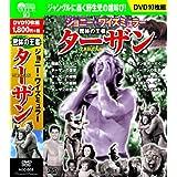 密林の王者 ターザン ( ジョニー・ワイズミュラー 主演 ) DVD10枚組 ACC-002