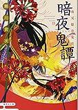 暗夜鬼譚 夜叉姫恋変化 (集英社文庫)