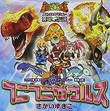 「古代王者 恐竜キング Dキッズ・アドベンチャー 翼竜伝説」エンディングテーマ~フニフニザウルス