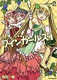 ワインガールズ 2 (マイクロマガジン・コミックス)
