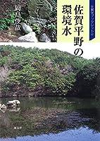 佐賀平野の環境水 (佐賀学ブックレット)
