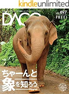 タイの象をもっと知る DACO497号 2019年1月20日発行