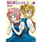 晴れのちシンデレラ (8) (バンブーコミックス MOMOセレクション)