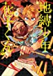 地縛少年 花子くん (4) (Gファンタジーコミックス)