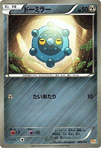 ポケモンカードゲームXY ドーミラー(キラ仕様) / プレミアムチャンピオンパック「EX×M×BREAK」(PMCP4)/シングルカード