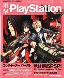 電撃 PlayStation (プレイステーション) 2010年 11/11号 [雑誌]