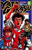 YATAGARASU(8) (月刊少年マガジンコミックス)