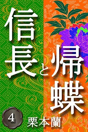 信長と帰蝶 4