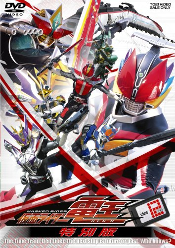 仮面ライダー電王 VOL12 特別版 [DVD]の詳細を見る