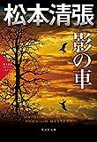 影の車: 松本清張プレミアム・ミステリー (光文社文庫プレミアム)