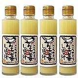 【4本セット】こうのとり生姜しぼり汁(150ml)【兵庫県豊岡市産】【無糖】【無添加】