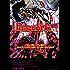 ニンジャスレイヤー(11) ~フィスト・フィルド・ウィズ・リグレット・アンド・オハギ~ (角川コミックス・エース)