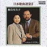 日本歌曲選集II