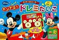 ミッキー&ミニーの ドンドコ!ドレミたいこ (おととあそぼうシリーズ)