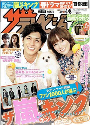 ザテレビジョン 首都圏版/2011年No.14/錦戸亮 水川あさみ