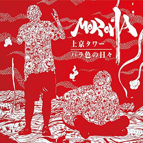 【バラ色の日々/MOROHA】◯◯が手がけたMVは必見!泣けると噂の歌詞を徹底紹介!コードもあり♪の画像