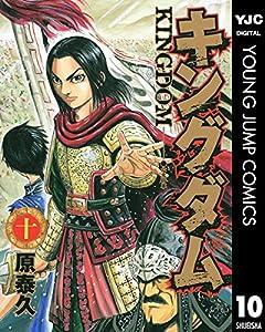 キングダム 10 (ヤングジャンプコミックスDIGITAL)