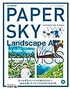 PAPERSKY(ペーパースカイ) no.54 アーティスト 佐々木愛さんと、画家が描いたスイスの風景のなかへ ([テキスト])