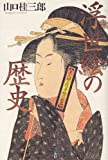 浮世絵の歴史―美人絵・役者絵の世界