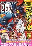 チャンピオン RED (レッド) 2012年 06月号 [雑誌]