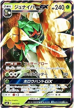 ポケモンカードゲーム サン&ムーン ジュナイパーGX / スターターセット(PMSMA)/シングルカード