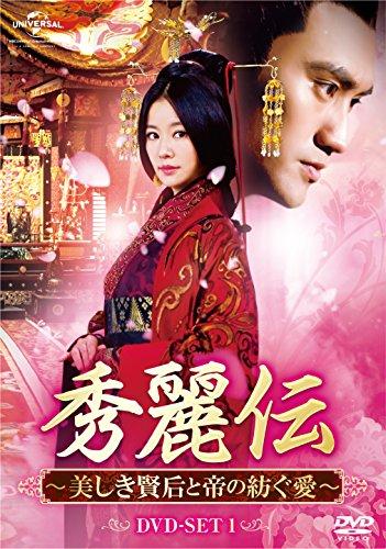 秀麗伝~美しき賢后と帝の紡ぐ愛~ DVD-SET3[DVD]
